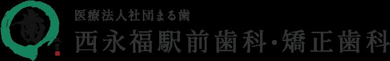 医療法人まる歯 西永福駅前歯科・矯正歯科